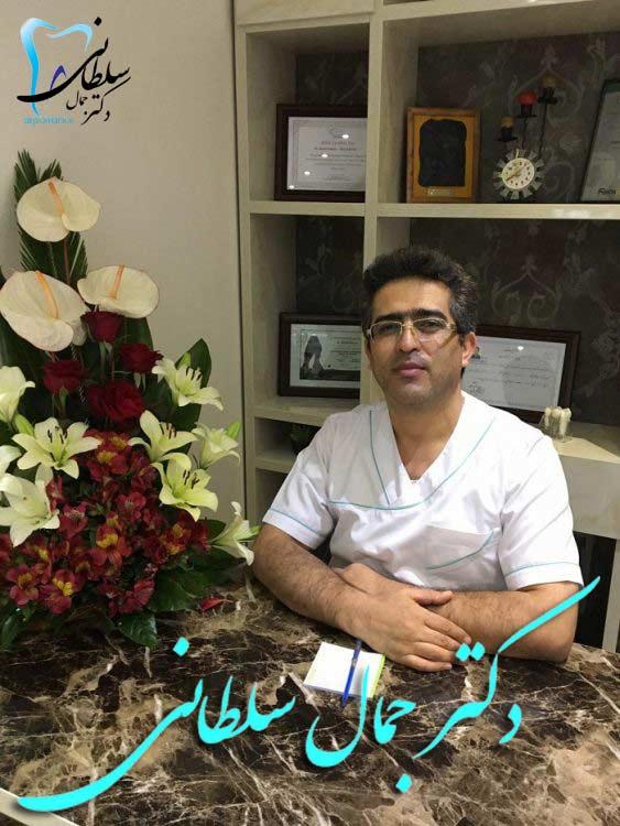 دکتر جمال سلطانی جراح و دندان پزشک