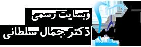 وبسایت رسمی دکتر جمال سلطانی